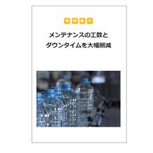 【事例紹介】メンテナンスの工数とダウンタイムを大幅削減 製品画像