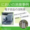 【溶剤臭のにおい対策】電子部品製造工場での消臭事例 製品画像