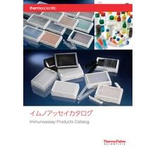 【カタログ改訂】ELISA用マイクロプレートガイド【高品質】 製品画像