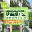 壁面緑化の専門だからできる施工事例を多数ご紹介※施工事例進呈中 製品画像