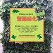 壁面緑化の専門だからできる施工事例を多数ご紹介!※設計協力対応可 製品画像