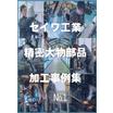 セイワ工業精密大物部品加工事例集 No.1 製品画像
