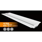埋込式LEDベースライト 170lm/W 製品画像