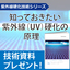 紫外線硬化技術シリーズ1 基礎編『紫外線硬化の原理』 製品画像