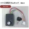 第2弾 シブタニ 電気錠製品 製品画像