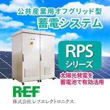 公共産業用オフグリッド型蓄電システム『RPSシリーズ』 製品画像