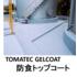 TOMATEC GELCOAT 『防食トップコート』 製品画像