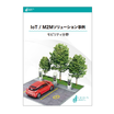 【IoT/M2Mソリューション事例】モビリティ分野 製品画像