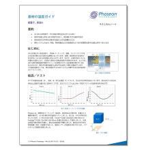 【LED UV硬化のテクニカルノート】基材の温度ガイド 製品画像