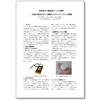 【技術解説】安価な電池式Wi-Fi振動モニタリングシステムの開発 製品画像