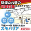 BCP対策製品!防煙たれ壁『スモバリア』最新事例付カタログ進呈中 製品画像