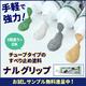 サンプル無償提供可!チューブタイプのすべり止め剤『ナルグリップ』 製品画像