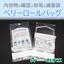 ベリーロールバッグ(ピールオープン・リボンタイプ滅菌袋) 製品画像