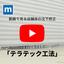 【沈下修正】動画で見る「テラテック工法」 製品画像