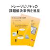 品質管理ソフト Mr.Manmos(トレーサビリティ) 製品画像