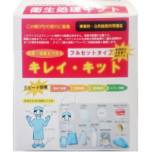 業務用衛生用品『キレイ・キット』 製品画像