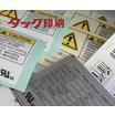 用途に応じた規格をご提案『UL/cUL/CSA規格ラベル』 製品画像