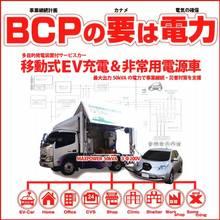 【BCP対策】車載発電システム『True-G』 製品画像
