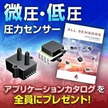 微圧・低圧圧力センサ|アプリケーションカタログ ※無料進呈中 製品画像