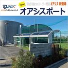 太陽光エクステリア『オアシスポート』 製品画像