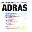改修工事総合支援システム『ADRAS アドラス』 製品画像