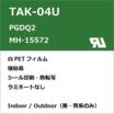 TAK-04U UL規格ラベル 製品画像
