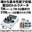 東日アナログ式トルクメータTMシリーズ 製品画像