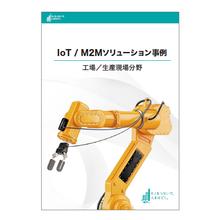 【IoT/M2Mソリューション事例】工場/生産現場分野 製品画像