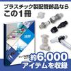 プラスチック製配管部品 総合カタログ 2022 製品画像