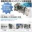 振動発生型メンテナンス実習装置『MM-MT2201』 製品画像