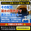 【防災】20年以上放置の古い配管、漏水リスクを簡単に未然予防! 製品画像
