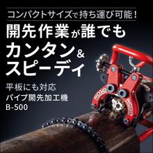 パイプ開先加工機 B-500【※ユーザー事例掲載】 製品画像