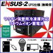 【ワクチン保管用冷凍庫対応可】蓄電池モジュール『ENSUS-2』 製品画像