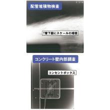 『FCR-デジタル放射線検査』 製品画像