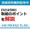 ISO45001取り組みのポイントを解説【※技術資料無料配布】 製品画像