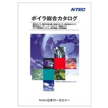 株式会社日本サーモエナー ボイラ総合カタログ 製品画像