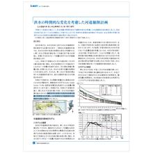 技術広報誌i-net:洪水の時間的な変化を考慮した河道掘削計画 製品画像