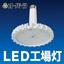 高出力『LED工場灯』 ※12月25日までの期間限定特価! 製品画像