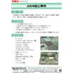ARM組込事例 製品画像
