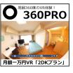 月額一万円~(税別)のVRサービス『360PRO 2DKプラン』 製品画像
