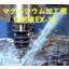 マグネシウム合金用エマルジョン型切削油剤『ケミクールEX-39』 製品画像