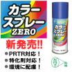 特化則対応の「カラースプレーZERO」 製品画像
