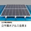ソーラーパネル取付金具『立平葺きアルミ金具II』 製品画像