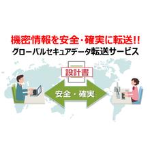 情報セキュリティ対策に!『グローバルセキュアデータ転送サービス』 製品画像