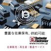 「半導体製品の継続供給サービス」【※製造中止品の在庫あり】 製品画像