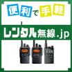 無線機のレンタルなら!システム情報企画のレンタル無線機 製品画像