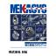 100種類以上の組込部品を掲載!日伝のカタログ MEKASYS 製品画像