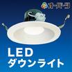 数量限定『LEDダウンライト』安心の3年保証!  製品画像
