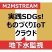 【SDGs×ものづくりIoT事例】地下水常時監視システム 製品画像