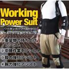 バネの力で作業をアシストする無動力のアシストスーツ【※日本製】 製品画像